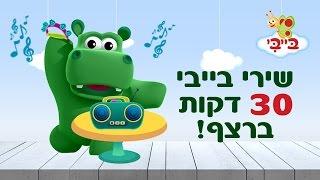 Download שירי ילדים ופעוטות ברצף - 30 דקות! Video