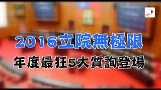Download 2016立院無極限 精選5大超狂質詢 Video