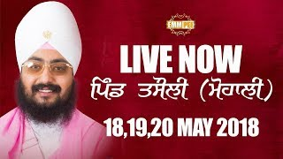 Download LIVE NOW | Vill.Tasouli (Mohali) | Day 3 | 20 May 2018 | Dhadrianwale Video