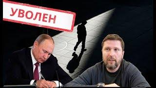 Download Как Путин уволил Киселева Video