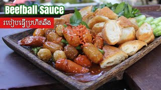 Download របៀបធ្វើប្រហិតឆឹង មានរសជាតិឆ្ងាញ់   Beefball Sauce! Video