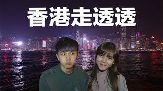 Download 香港走透透【常勇21歲生日之旅 PART2】 Video