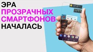Download Эра прозрачных смартфонов начинается! Имплантаты NFC и Bluetooth под кожей и другие новости! Video