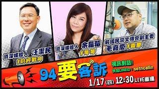 Download 【 #94要客訴 】民進黨問 #九二共識 #韓國瑜 :第一題就這麼硬喔|三立新聞網SETN Video
