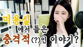 Download 김이브님♥미용실에서 들은 충격적(?)인 이야기 Video