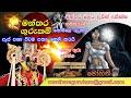 Download Sinhala manthara සිංහල මන්තර Video