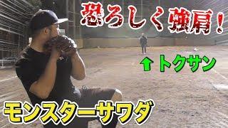 Download モンスターサワダの肩が強すぎた!トクサンとS級キャッチボール! Video