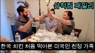 Download 한국 치킨 처음 먹어본 미국인 친정가족들의 반응은? Video