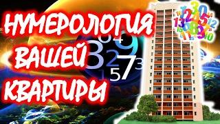 Download Как номер квартиры влияет на судьбу человека 🏠 Нумерология квартиры 🏡 Video