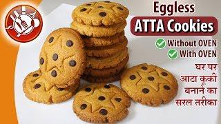 Download आसान आटा कूकीज घर पर   Whole Wheat Atta Cookies   Perfect Atta Biscuit Recipe   आटे की बिस्किट कुकी Video