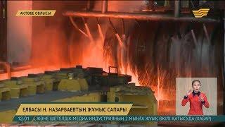 Download Мемлекет басшысы Нұрсұлтан Назарбаев бүгін жұмыс сапарымен Ақтөбе облысына барады Video