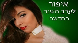 Download איפור לערב השנה החדשה | KV's LIfeStyle Video
