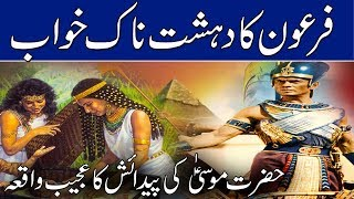 Download Hazrat Musa AS Story   Birth Of Musa ( Moses ) Qisasul Anbya   Islamic Stories Video