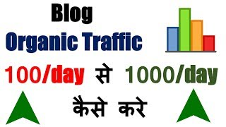Download SEO Hacks : Blog Par 100 Views se 1000 Views/day Kaise Kare? Video