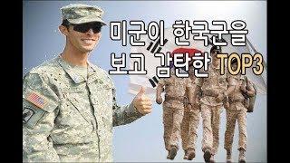 Download 미군이 한국군을 보고 감탄한 TOP3 Video