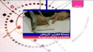 Download حضور قوي للكاتبات السعوديات في معرض الرياض للكتاب Video