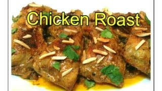 Download Bangladeshi Chicken Roast Recipe in Bangla - Biye Barir Roast: Eid Special Video