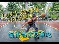 Download 被電!!【小夫】被香港球員單吃🏀小夫到香港街頭籃球聖地【修頓籃球場】鬥牛第二場🏀 Video