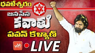 Download Pawan Kalyan Speech LIVE | JANASENA Kavathu on Dowleswaram Cotton Barrage | YOYO TV Channel Video
