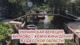 Download Украинская Венеция. Вилково – жемчужина Дуная в одесской области Video
