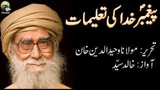 Download PEGHAMBAR E KHUDA KI TALIMAAT(Wahid uddin Khan) Video