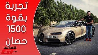 Download Bugatti Chiron بوغاتي تشيرون Video