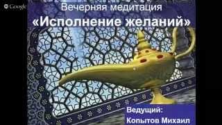 Download Медитация ″Исполнение желаний″ Video