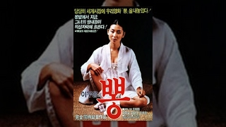 Download 뽕(1985) / Mulberry (Ppong) Video