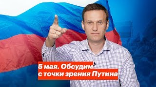 Download 5 мая. Обсудим с точки зрения Путина Video