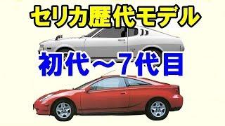 Download トヨタ「セリカ」の歴代モデル!70年登場の初代から最後の7代目モデルまで振り返る! Video