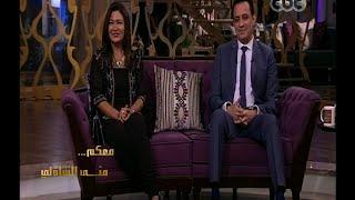 Download #معكم منى الشاذلي | لقاء خاص مع طارق علام وزوجته دينا رامز - الجزء الأول Video