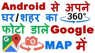 Download How to Add 360 Degree Photos of Your Home / City / Your favorite Place in google map Step By Step Video