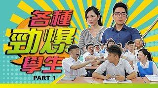 Download 《各种劲爆学生》 超搞笑! Video