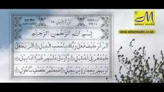 Download পবিত্র কুরআনের তেলাওয়াত ও বাংলা তরজমা - Al Quran Bangla Translation Video