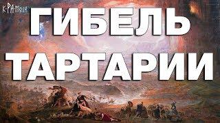 Download Как погибла Тартария. Потоп, глобальная катастрофа 19 века и война 1812 года. Шокирующая информация Video