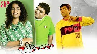 Download Vinayaga Tamil Full Movie | Krishnan | Sonia | Santhanam | Poonam Kaur | Tamil Full Movies Video