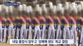 Download '성매매' 육사 생도, 졸업 하루 전 퇴교 Video