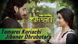 Download Tomarei Koriyachi   Kadambori   Babul Supriyo   Bickram Ghosh   Parambrata   Konkona Sen Video