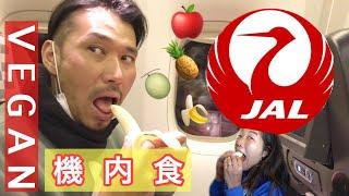 Download JALのVegan機内食♡ Video