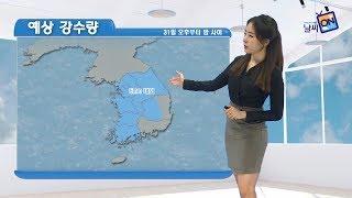 Download [날씨정보] 05월 30일 17시 발표 Video