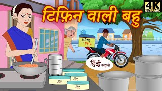 Download टिफ़िन वाली बहु - bedtime stories | kahani | fairy tales | moral stories | story time | hindi stories Video