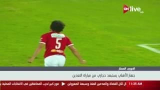 Download جهاز الأهلي يستبعد حجازي من مباراة التعدين Video