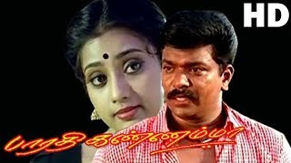 Download Bharathi Kannamma | R. Parthiepan | Meena | Vadivelu | Cheran | Deva Video