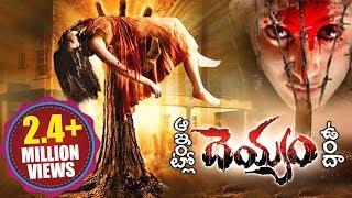 Download Aa Intlo Deyyam Unda telugu Full Movie | Saran Selvam, Varsha Pandey Video