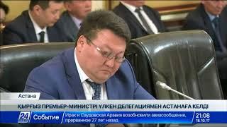 Download Бақытжан Сағынтаев Қырғызстан премьер-министрі Сапар Исаковпен кездесті Video
