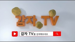 Download 2018 감자 tv ~👍👍 Video