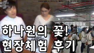 Download [몰랐수다 북한수다] 157회 '하나원 생활의 꽃! '현장체험'에 대한 추억' 편 #북한 #탈북자 Video