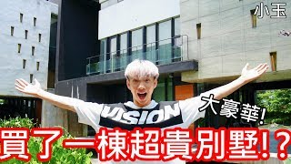 Download 【小玉】大豪華!我買了一棟超貴別墅!?【一天50000元】 Video
