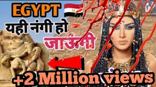 Download Egypt (यही नंगी हो जाऊंगी) Interesting Facts In Hindi (watch till the end) || INSPIRED YOU Video
