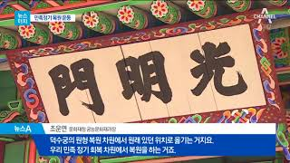 Download [뉴스터치]덕수궁 광명문 80년 만에 제자리로 外 Video